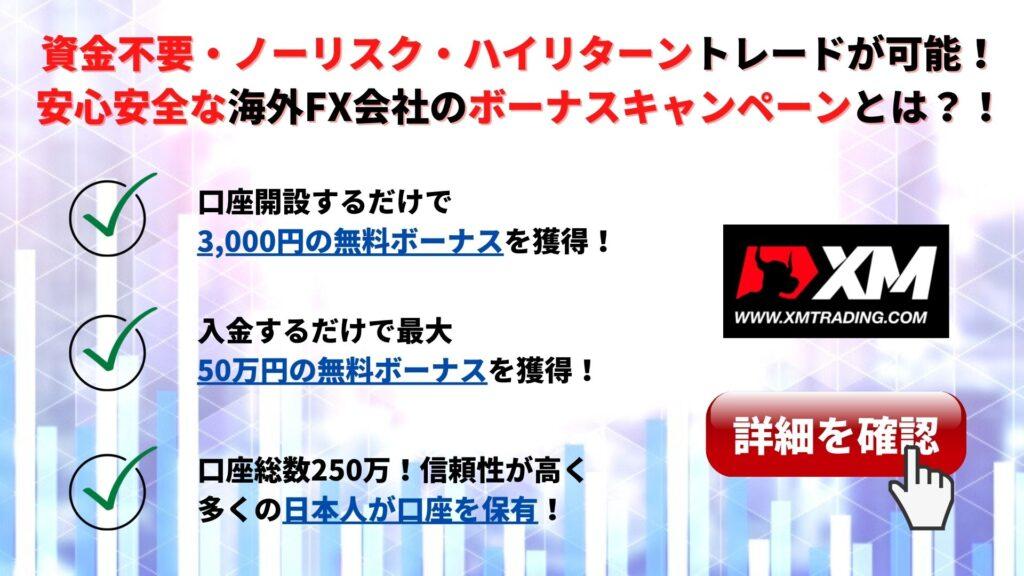 日本人に人気の安心安全な海外FX会社の ボーナスキャンペーンで資金不要・ノーリスク・ ハイリターントレード!